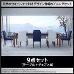 ダイニングセット 9点セット(テーブル+チェア8脚) テーブルカラー:ウォールナットブラウン チェアカラー:ネイビー 天然木ウォールナット材 デザイン伸縮ダイニングセット WALSTER ウォルスター