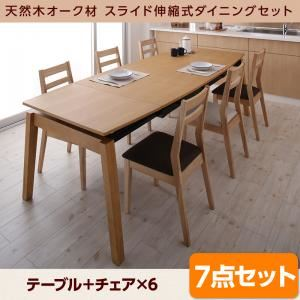 ダイニングセット 7点セット(テーブル+チェア6脚) テーブルカラー:ナチュラル チェアカラー:ブラウン4脚×ベージュ2脚 天然木オーク材 スライド伸縮式ダイニングセット TRACY トレーシー