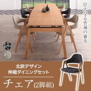 【テーブルなし】チェア2脚セット サンドベージュ 北欧デザイン スライド伸縮ダイニング MALIA マリア - 拡大画像