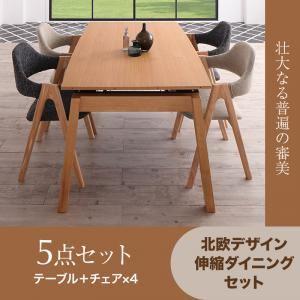 ダイニングセット 5点セット(テーブル+チェア4脚) テーブルカラー:ナチュラル チェアカラー:チャコールグレー×サンドベージュ 北欧デザイン スライド伸縮ダイニングセット MALIA マリア - 拡大画像