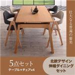 ダイニングセット 5点セット(テーブル+チェア4脚) テーブルカラー:ナチュラル チェアカラー:チャコールグレー×サンドベージュ 北欧デザイン スライド伸縮ダイニングセット MALIA マリア