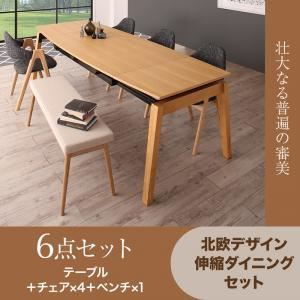 ベンチセット 伸長式ダイニングテーブル MALIA マリア 6点セット