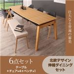 ダイニングセット 6点セット(テーブル+チェア4脚+ベンチ1脚) テーブルカラー:ナチュラル チェアカラー×ベンチカラー:サンドベージュ×ベージュ 北欧デザイン スライド伸縮ダイニングセット MALIA マリア