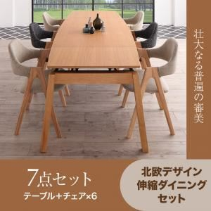 ダイニングセット 7点セット(テーブル+チェア6脚) テーブルカラー:ナチュラル チェアカラー:サンドベージュ4脚×チャコールグレー2脚 北欧デザイン スライド伸縮ダイニングセット MALIA マリア - 拡大画像