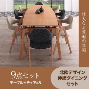 ダイニングセット 9点セット(テーブル+チェア8脚) テーブルカラー:ナチュラル チェアカラー:チャコールグレー×サンドベージュ 北欧デザイン スライド伸縮ダイニングセット MALIA マリア - 拡大画像