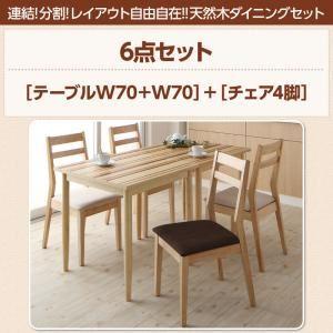 ダイニングセット 6点セット(テーブル+チェア4脚) 幅70+幅70 テーブルカラー:ナチュラル チェアカラー:ブラウン 連結 分割 レイアウト自由自在 天然木ダイニングセット Folder フォルダー