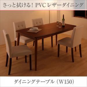 【単品】ダイニングテーブル 幅150cm ブラウン ダイニング fassio ファシオ