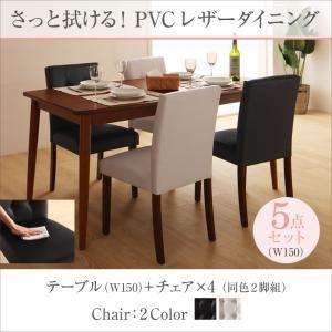 ダイニングセット 5点セット(テーブル+チェア4脚) 幅150cm テーブルカラー:ブラウン チェアカラー:ブラック さっと拭ける PVCレザー(合皮)ダイニング fassio ファシオ