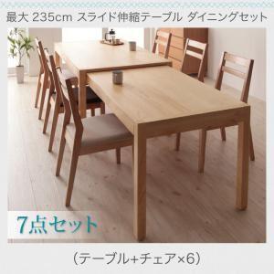 ダイニングセット 7点セット(テーブル+チェア6脚) 幅135-235cm テーブルカラー:ナチュラル チェアカラー:ベージュ 最大235cm スライド伸縮テーブル ダイニングセット Torres トーレス