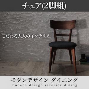 【テーブルなし】チェア2脚セット チャコールグレー モダンデザインダイニング Le qualite ル・クアリテ