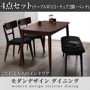 ダイニングセット 4点セット(テーブル+チェア2脚+ベンチ1脚) 幅115cm テーブルカラー:ブラウン チェアカラー:チャコールグレー モダンデザインダイニング Le qualite ル・クアリテ