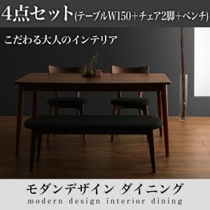 ダイニングセット 4点セット(テーブル+チェア2脚+ベンチ1脚) 幅150cm テーブルカラー:ブラウン チェアカラー:チャコールグレー モダンデザインダイニング Le qualite ル・クアリテ
