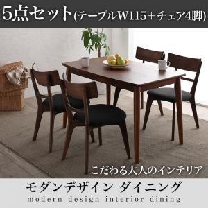 ダイニングセット 5点セット(テーブル+チェア4脚) 幅115cm テーブルカラー:ブラウン チェアカラー:チャコールグレー モダンデザインダイニング Le qualite ル・クアリテ - 拡大画像