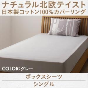【シーツのみ】ボックスシーツシングル【rute】グレーナチュラル北欧テイスト日本製コットン100%カバーリング【rute】ルーテ