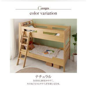 2段ベッド シングル【フレームのみ】フレームカラー:ナチュラル 大人も子供も長く使えるモダンデザイン 高級2段ベッド Georges ジョルジュ画像3