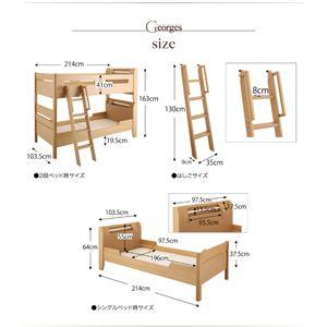 2段ベッド シングル【フレームのみ】フレームカラー:ナチュラル 大人も子供も長く使えるモダンデザイン 高級2段ベッド Georges ジョルジュ画像5