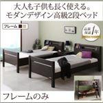 2段ベッド シングル【フレームのみ】フレームカラー:ダークブラウン 大人も子供も長く使えるモダンデザイン 高級2段ベッド Georges ジョルジュ