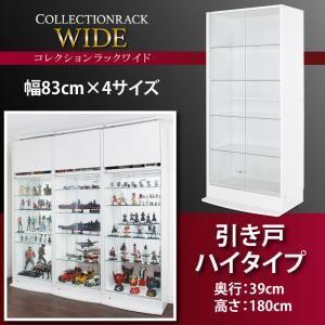 【ミラーなし】ラック 【引き戸タイプ】 高さ180 奥行39 ホワイト コレクションラック ワイド