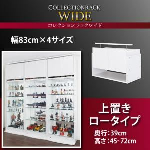 【単品】収納上置 高さ45〜72 奥行39 ホワイト コレクションラック ワイド