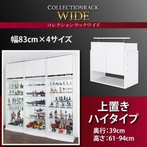 【単品】収納上置 高さ61〜94 奥行39 ホワイト コレクションラック ワイド