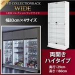 【ミラーなし】ラック 【両開きタイプ】 高さ180 奥行29 ホワイト LEDコレクションラック ワイド