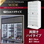 【ミラーなし】ラック 【両開きタイプ】 高さ180 奥行39 ホワイト LEDコレクションラック ワイド