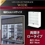 【ミラーなし】ラック 【両開きタイプ】 高さ96 奥行29 ホワイト LEDコレクションラック ワイド