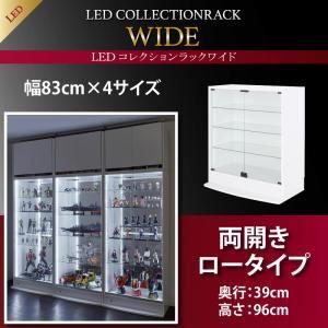 【ミラーなし】ラック 【両開きタイプ】 高さ96 奥行39 ホワイト LEDコレクションラック ワイド