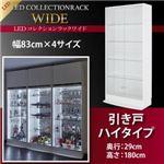 【ミラーなし】ラック 【引き戸タイプ】 高さ180 奥行29 ホワイト LEDコレクションラック ワイド