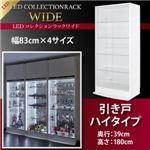 【ミラーなし】ラック 【引き戸タイプ】 高さ180 奥行39 ブラック LEDコレクションラック ワイド