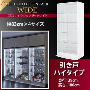 【ミラーなし】ラック 【引き戸タイプ】 高さ180 奥行39 ホワイト LEDコレクションラック ワイド