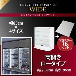 ラック 【両開きタイプ】 背面ミラー1枚セット 高さ96 奥行39 ホワイト LEDコレクションラック ワイド