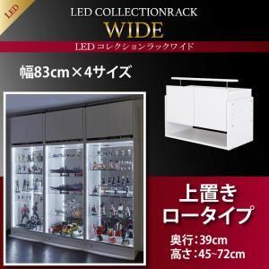 【単品】収納上置 高さ45〜72 奥行39 ホワイト LEDコレクションラック ワイド