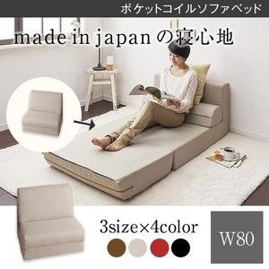 ソファーベッド 80cm【Ceuta】ブラウン ポケットコイルで快適快眠ゆったり寝られるデザインソファベッド【Ceuta】セウタ