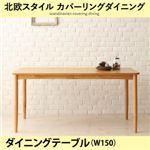 【単品】ダイニングテーブル 幅150cm ナチュラル 北欧スタイル ダイニング mellanmal メルマー の画像