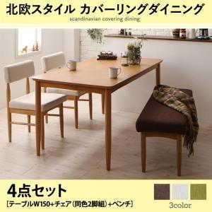 ダイニングセット 4点セット(テーブル+チェア2脚+ベンチ1脚) 幅150cm テーブルカラー:ナチュラル チェアカラー:グリーン ベンチカラー:アイボリー 北欧スタイル カバーリングダイニング mellanmal メルマー
