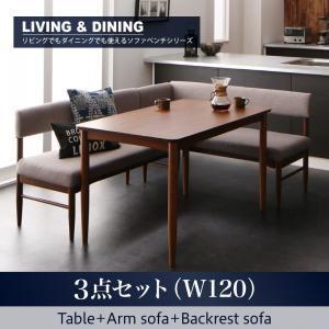 ダイニングセット 3点セット(テーブル+ソファ1脚+アームソファ1脚) 幅120cm テーブルカラー:ブラウン ソファカラー:ネイビー リビングでもダイニングでも使える ソファベンチ A-JOY エージョイ