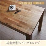 【単品】ダイニングテーブル 幅180cm【Cursus】オークナチュラル 総無垢材ワイドダイニング【Cursus】クルスス