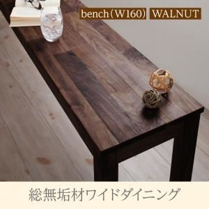 【ベンチのみ】ベンチ 3人掛け(幅160cm)【Cursus】ウォールナット 総無垢材ワイドダイニング【Cursus】クルスス