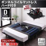すのこベッド ダブル【ボンネルコイルマットレス:ハード付き フルレイアウト】フレームカラー:ブラック 頑丈デザインすのこベッド T-BOARD ティーボード