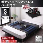 すのこベッド シングル【ポケットコイルマットレス:ハード付き フルレイアウト】フレームカラー:ブラック 頑丈デザインすのこベッド T-BOARD ティーボード