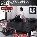 すのこベッド セミダブル【ポケットコイルマットレス:ハード付き フルレイアウト】フレームカラー:ブラック 頑丈デザインすのこベッド T-BOARD ティーボード