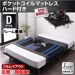 すのこベッド ダブル【ポケットコイルマットレス:ハード付き フルレイアウト】フレームカラー:ブラック 頑丈デザインすのこベッド T-BOARD ティーボード