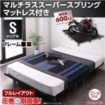 すのこベッド シングル【マルチラススーパースプリングマットレス付き フルレイアウト】フレームカラー:ブラック 頑丈デザインすのこベッド T-BOARD ティーボード