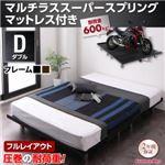 すのこベッド ダブル【マルチラススーパースプリングマットレス付き フルレイアウト】フレームカラー:ブラック 頑丈デザインすのこベッド T-BOARD ティーボード