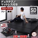 すのこベッド セミダブル【デュラテクノスプリングマットレス付き フルレイアウト】フレームカラー:ブラック 頑丈デザインすのこベッド T-BOARD ティーボード