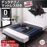 すのこベッド ダブル【デュラテクノスプリングマットレス付き フルレイアウト】フレームカラー:ブラック 頑丈デザインすのこベッド T-BOARD ティーボード