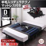 すのこベッド ダブル【羊毛入りデュラテクノスプリングマットレス付き フルレイアウト】フレームカラー:ブラック 頑丈デザインすのこベッド T-BOARD ティーボード