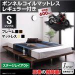 すのこベッド シングル【ボンネルコイルマットレス:レギュラー付き ステージレイアウト】フレームカラー:ブラック マットレスカラー:アイボリー 頑丈デザインすのこベッド T-BOARD ティーボード