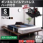 すのこベッド シングル【ボンネルコイルマットレス:ハード付き ステージレイアウト】フレームカラー:ウォルナットブラウン 頑丈デザインすのこベッド T-BOARD ティーボード